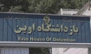استاد محمد علی طاهری در بند 2 الف زندان اوین در سلول انفرادی به سر میبرند