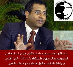 احمد شهید، دیدبان حقوق بشر سازمان ملل متحد در رابطه با ابران